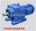 R77-21.43-3KW斜齒輪減速機R77-21.43-3KW遼寧沈陽大量供應