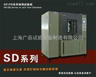 GP/SD-700上海广品淋雨试验箱抢占市场先机