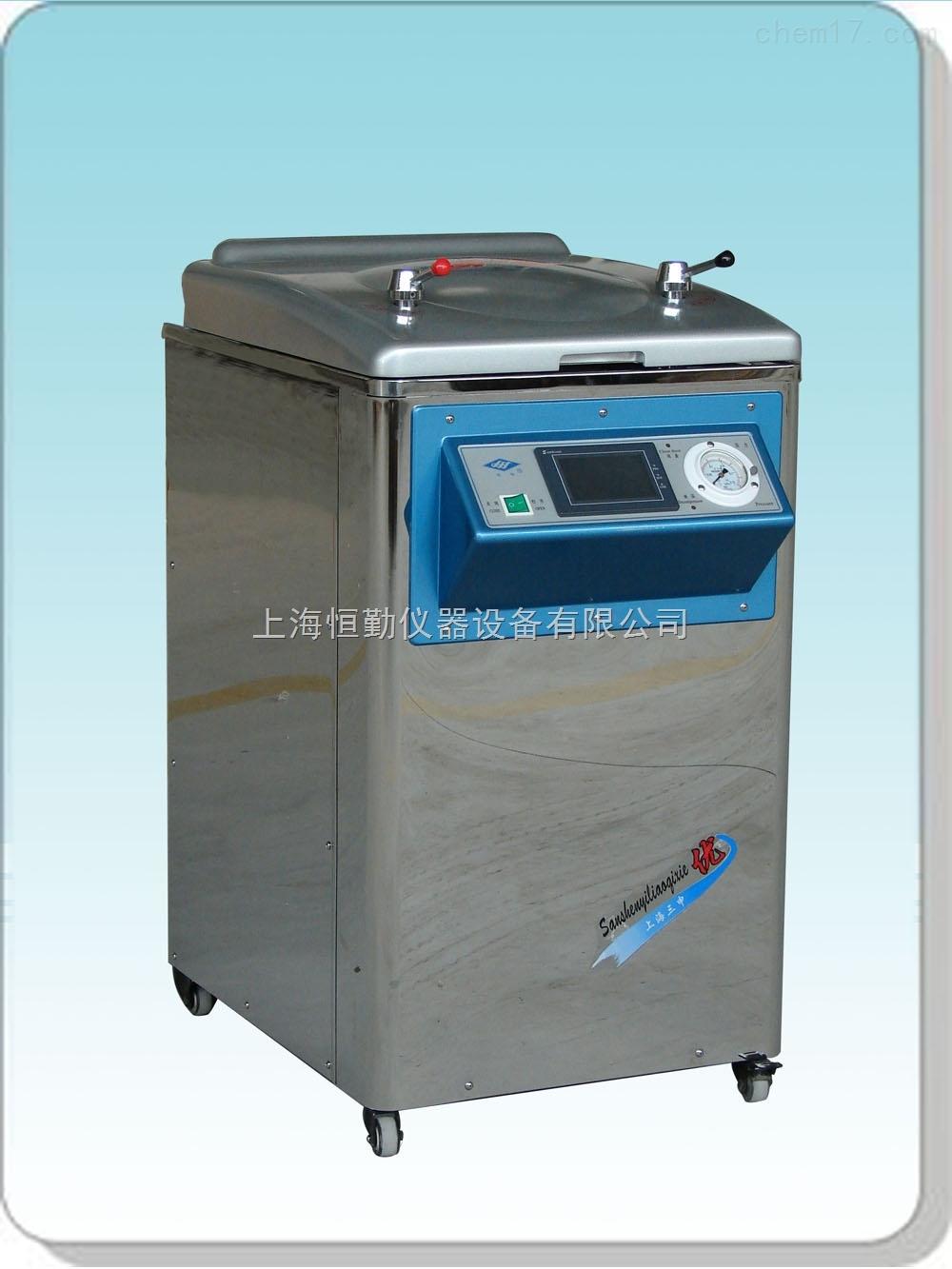 不锈钢立式蒸汽灭菌器YM75CM