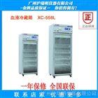 XC-588A1L血液冷藏箱  智能控温  使用更安全