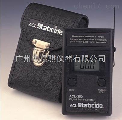 原裝美國ACL-350靜電電壓測試儀低價銷售