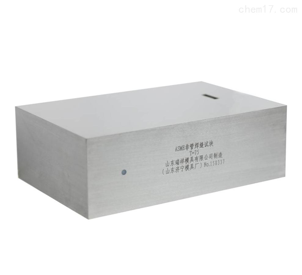 ASME非管径焊缝试块 济宁模具厂试块