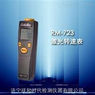 RM-723激光转速表