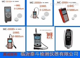 MC-2000D漆膜测厚仪使用方法