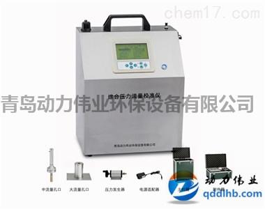 青岛厂家综合压力流量校准仪DL-6500型红外线传感器装置