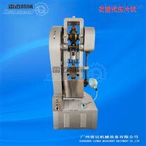 DHP-4自动电子元件压片机花篮式单冲压片机