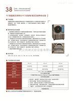 武汉PCT试验箱,高压加速寿命试验