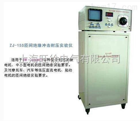 ZJ-15S匝间耐压测试仪厂家