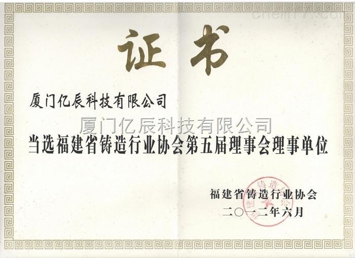 福建省铸造行业协会-第五届理事会理事单位