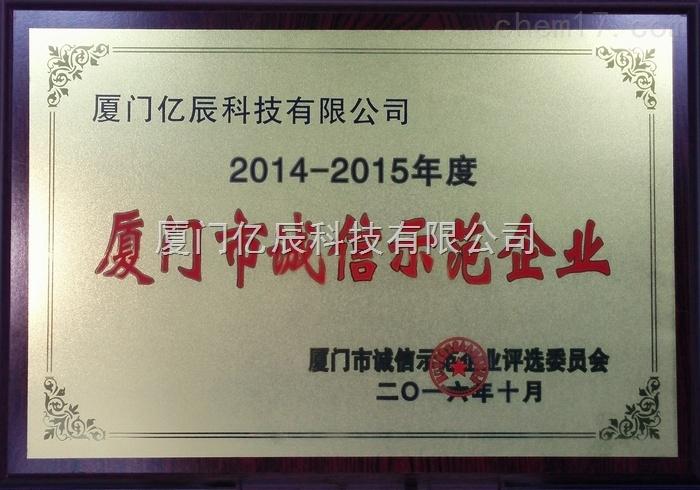 (2014-2015年度)厦门市诚信示范企