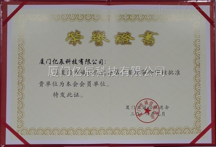 厦门市诚信促进会-第二届理事会会员-荣誉证书