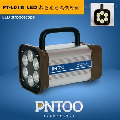 PT-L01B印刷检测高亮LED频闪仪