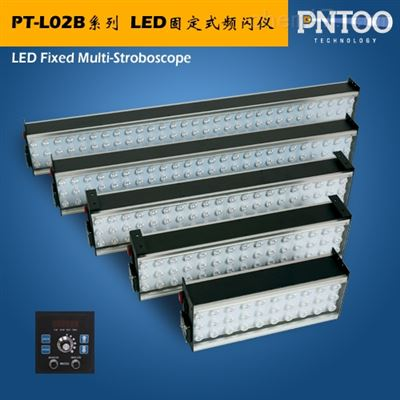 PT-L02B高亮满屏多联固定式频闪仪印刷机用