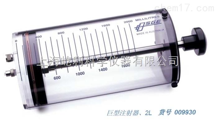 澳大利亞SGE 大體積注射器 巨型注射器