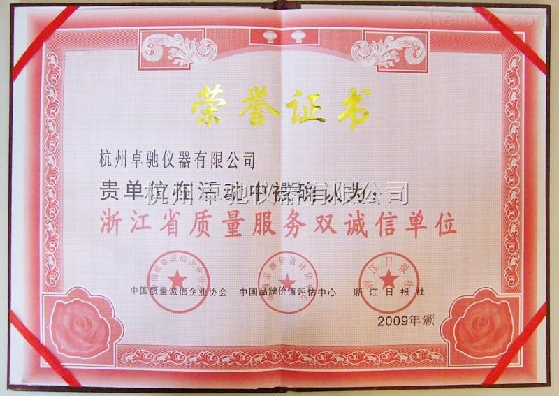 质量服务双诚信荣誉证书