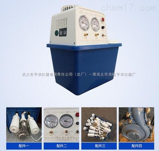 管家婆免费资料_SHZ-D(III)小型台式循环水式真空泵-(巩义予华-厂家直销)