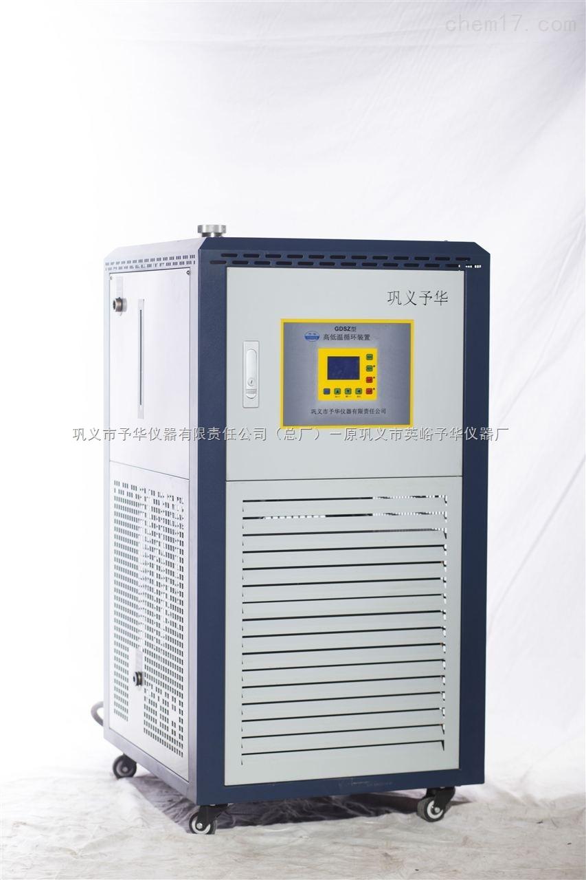 巩义予华-GDSZ系列高低温循环装置生产厂家/参数/图片