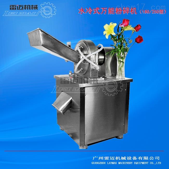 不锈钢水冷式中药材粉碎机