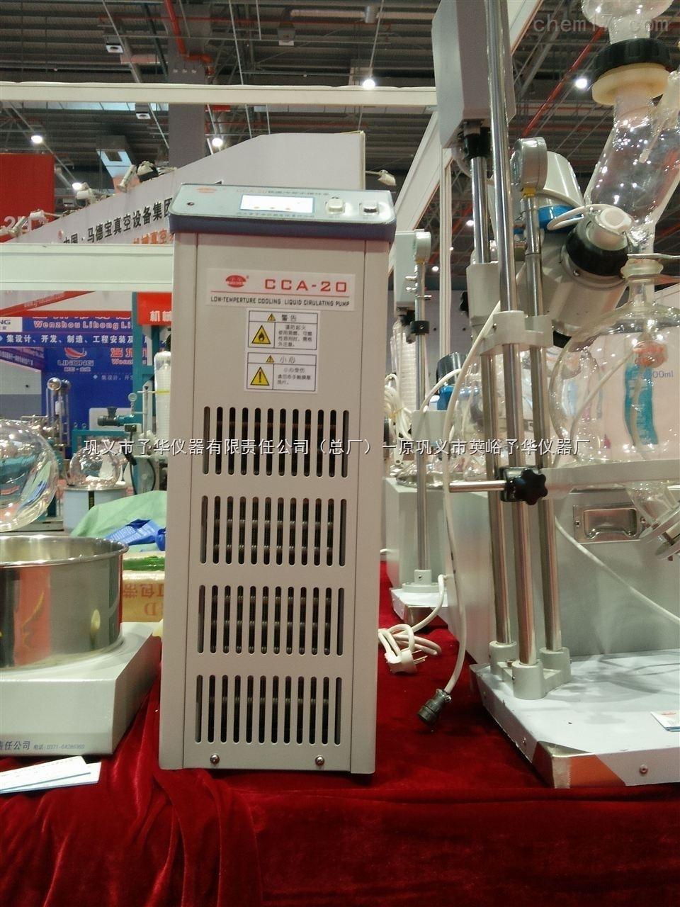 CCA-20小型冷却水循环泵小型旋转专用配套使用设备—予华牌