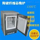 卓驰SX3-6-13陶瓷纤维马弗炉(硅碳棒加热)