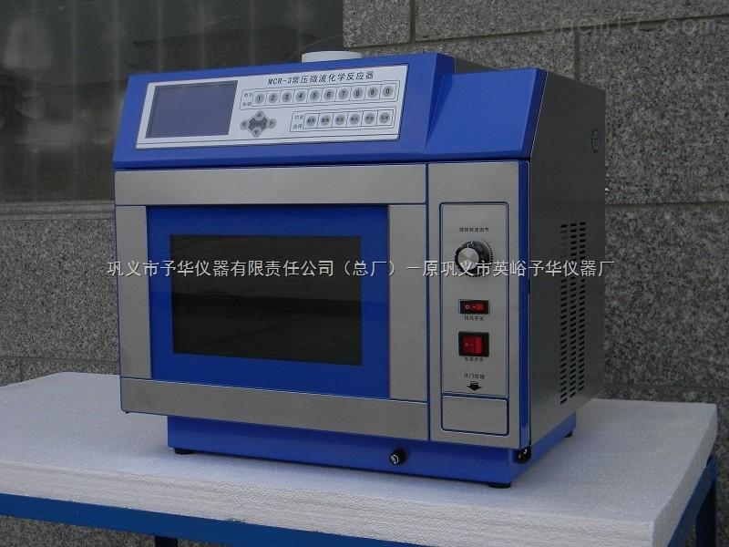 MCR-3微波化学反应器(巩义市予华仪器厂家直销)