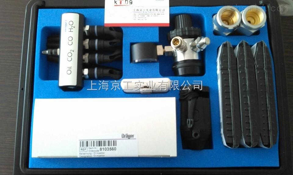 德尔格压缩空气质量检测仪HP高压款