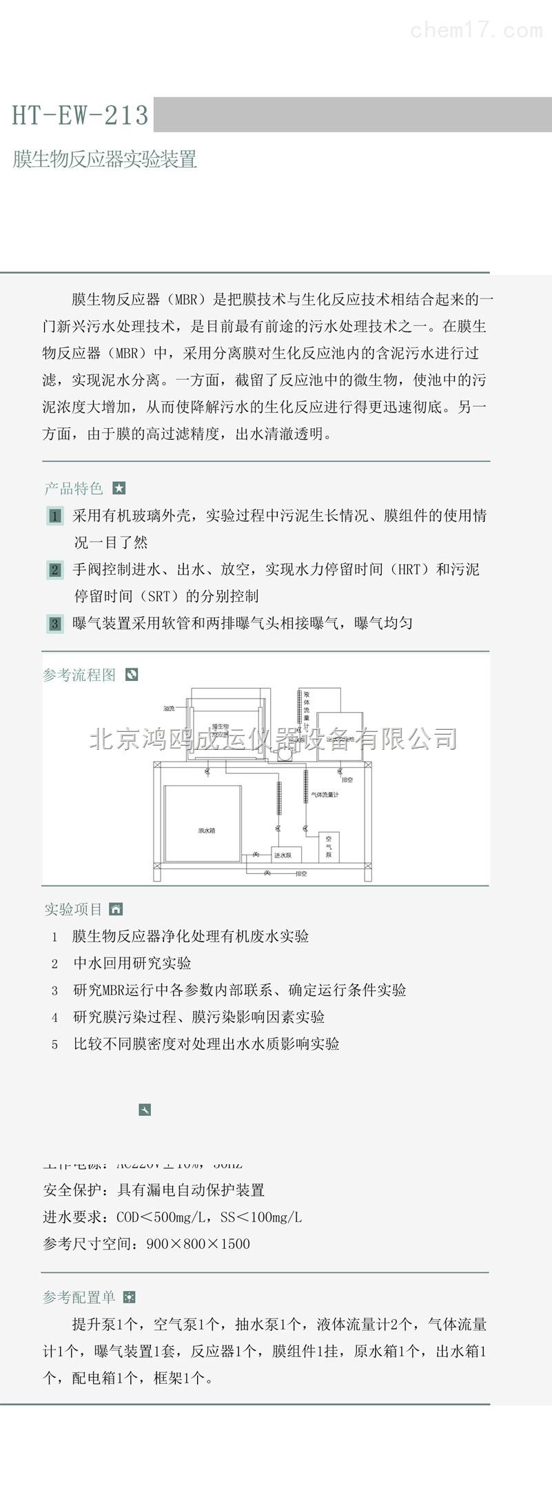 膜生物反应器实验装置/膜生物反应器