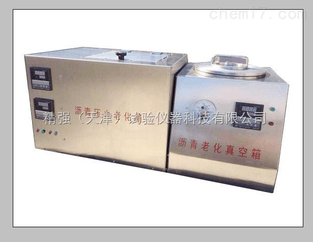 PAV-1-压力老化容器加速沥青老化试验