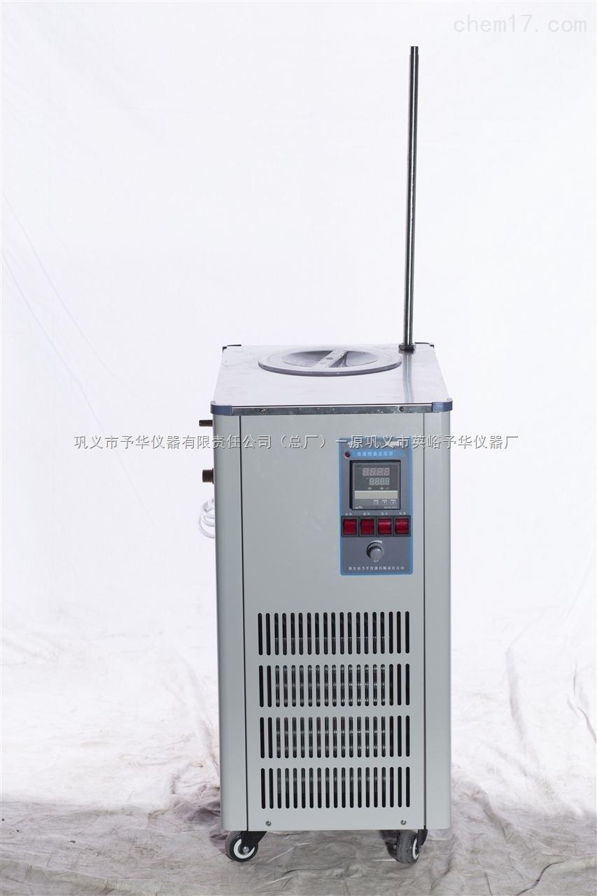 DFY-5L/-20低温恒温反应浴丨低温零下10度至高温100度(巩义予华厂家直销)