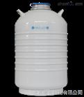 細胞儲存液氮罐YDS-47-127F液氮罐北京總代理