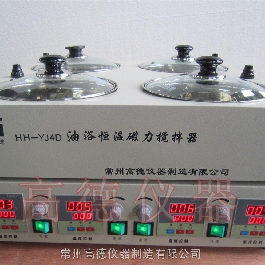 恒温磁力搅拌油浴锅