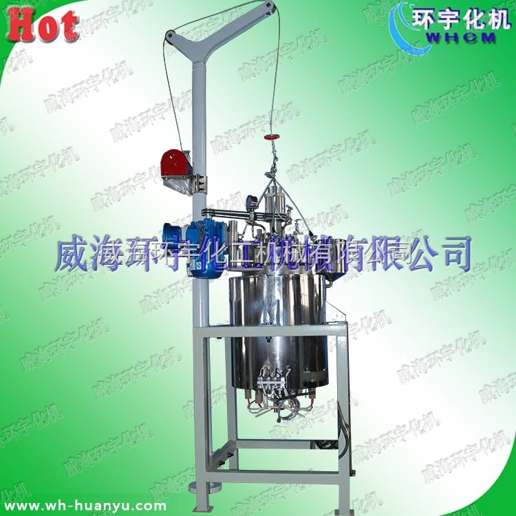 低压不锈钢实验室反应釜