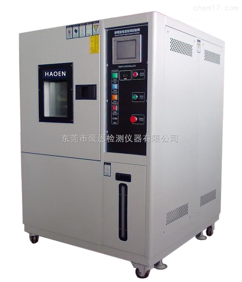 北京低温环境试验箱