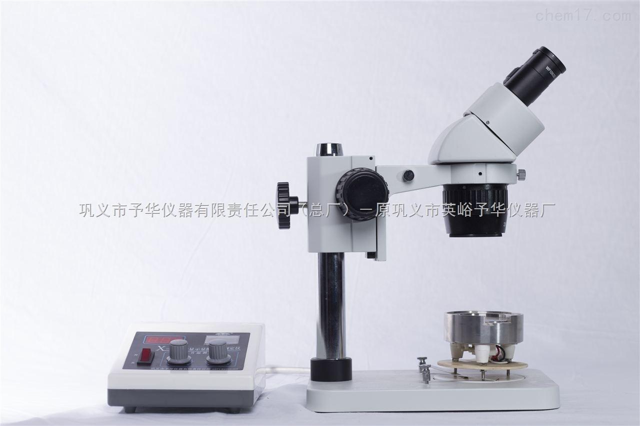 (巩义市予华仪器有限责任公司)X-4/X-5显微熔点测定仪-加热快+自动恒温