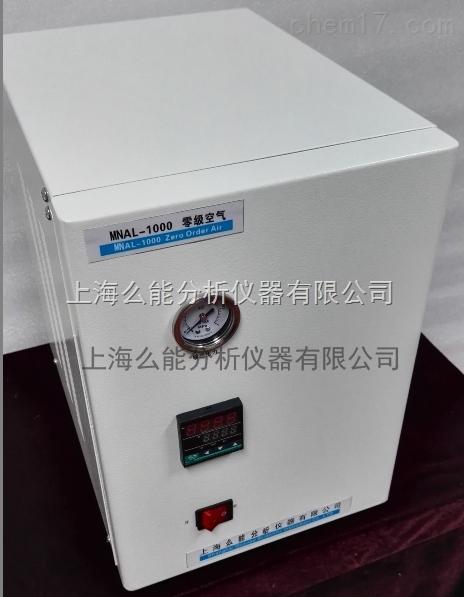 零级空气发生器MNAL-1000