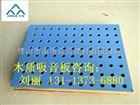 贵州E16-6孔木防火吸音板厂家