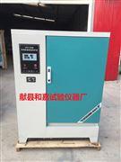 SJ-40A型混合胶砂标准养护箱