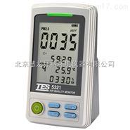 TES-5321PM2.5空氣質量監測計