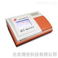 M15全自動酶標分析儀北京總代理