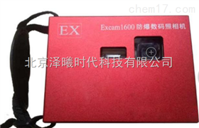 EXcam1600防爆数码照相机红色