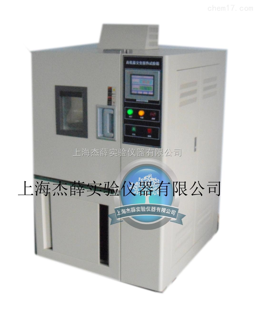 JXGDW高低温试验箱厂家