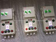 唐山BQD53防爆磁力啟動器供應商價位