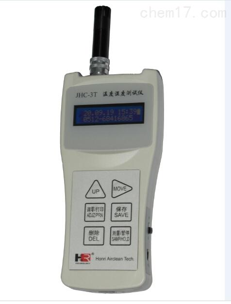 JHC-3T手持式温湿度计