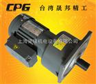 CV-1/4HP台湾CPG晟邦齿轮减速电机