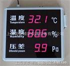 HTTRE压差、温湿度显示屏,洁净室显示仪,记录仪