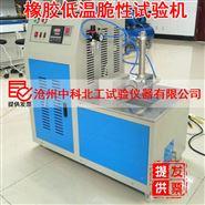 河北CZ-3004橡塑低温脆性测定仪