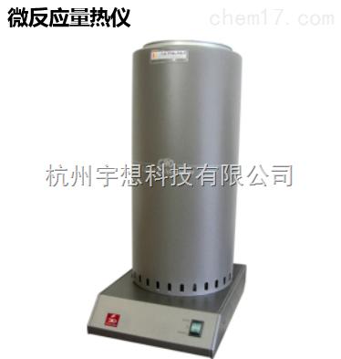 C80微量热仪