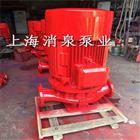 廠價現貨銷售XBD7.0/60G-L立式消防泵 單級管道增壓穩壓泵
