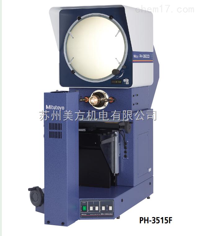 PH-3515F三丰卧式投影仪