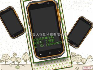 智能防爆手机Ex-SP02全网通大屏防爆电话